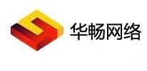 日照莒县精品网站建设服务商华畅网络-13326237688